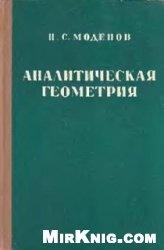 Книга Аналитическая геометрия