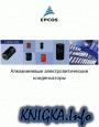 Книга Алюминиевые электролитические конденсаторы. Справочник