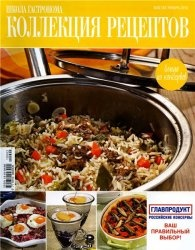 Журнал Школа гастронома:Коллекция рецептов №02 2010