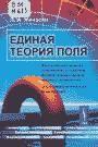Книга Единая теория поля: Философский анализ современных проблем физики элементарных частиц и космологии. Опыт синергетического осмысления