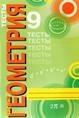 Книга Геометрия. 9 класс. Тесты: В 2 ч. - Ч.2.