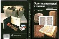 Книга Эстетика пропорций в дизайне