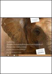 Книга Дизайн пользовательского интерфейса 2. Искусство мыть слона