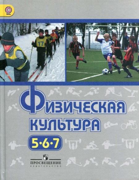 Книга Учебник Физкультура 5-6-7 класс Виленский М.Я. 2013 год