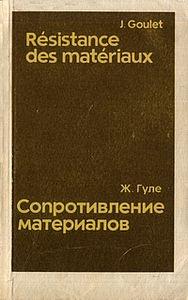 Книга Сопротивление материалов: Справочное пособие