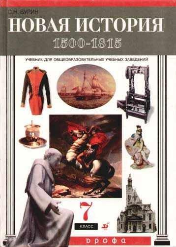 Книга Учебник Новая история 7 класс 1500-1815 Бурин С.Н.