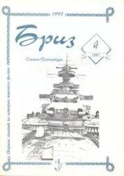 Журнал Бриз № 4 (16) 1997