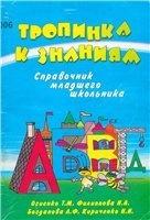 Книга Тропинка к знаниям (Справочник младшего школьника)