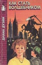 Книга Серия: Как стать волшебником