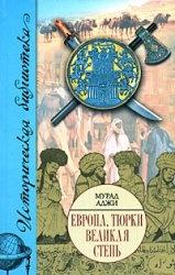 Книга Европа, тюрки, Великая Степь