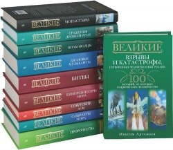 Книга Великие. Книжная серия (17 книг)