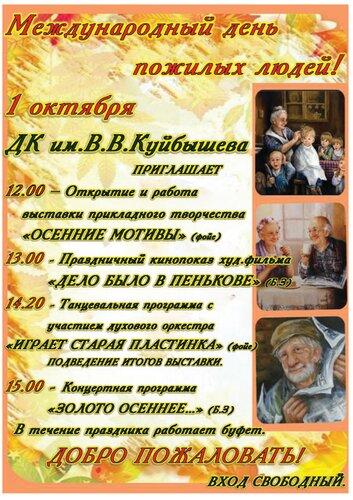 День пожилых людей в Куйбышеве