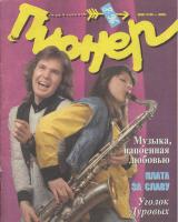 Пионер 1996 № 08