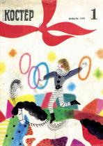 Костер 1991 № 01