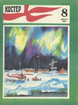 Костер 1989 № 08