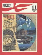 Костер 1989 № 11
