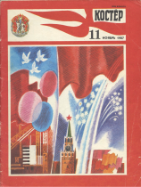 Костер 1987-11
