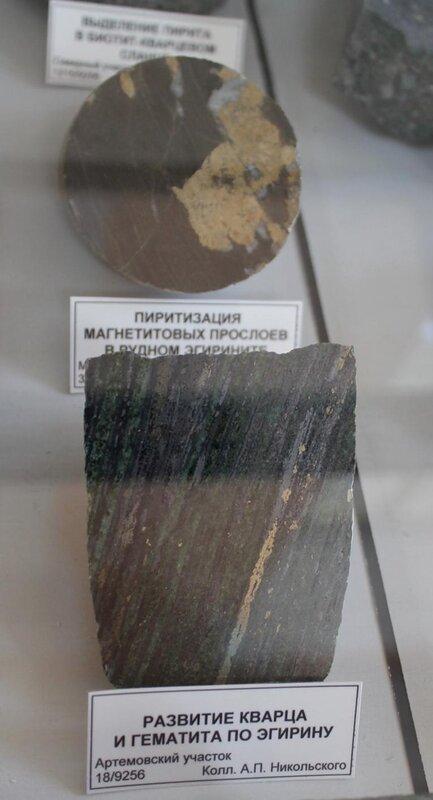 Пиритизация магнетитовых прослоев в рудном эгирините; развитие кварца и гематита по эгирину