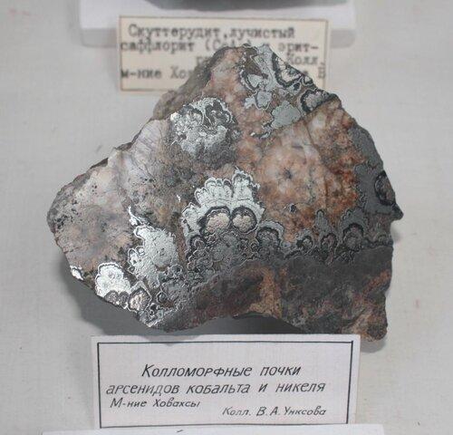 Колломорфные почки арсенидов кобальта и никеля