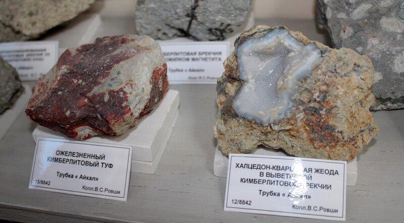 Ожелезнённый кимберлитовый туф; халцедон-кварцевая жеода в выветрелой кимберлитовой брекчии