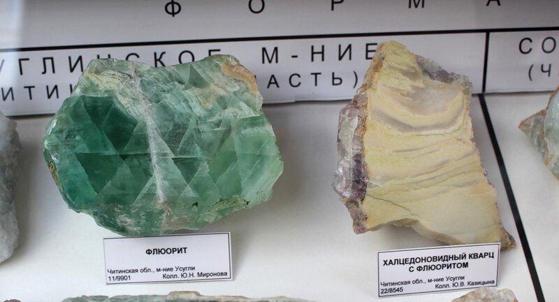 Флюорит; халцедоновидный кварц с флюоритом