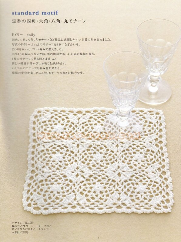 Free Crochet Books : and craft books: motif & edging designs magazine, free crochet books ...