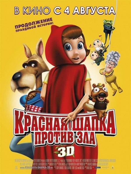 Красная Шапка против зла / Hoodwinked Too! Hood VS. Evil (2011/HDRip/BDRip/720p)