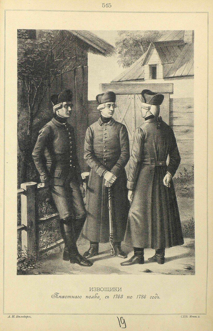 515. ИЗВОЗЧИКИ Пехотного полка, с 1763 по 1786 год.