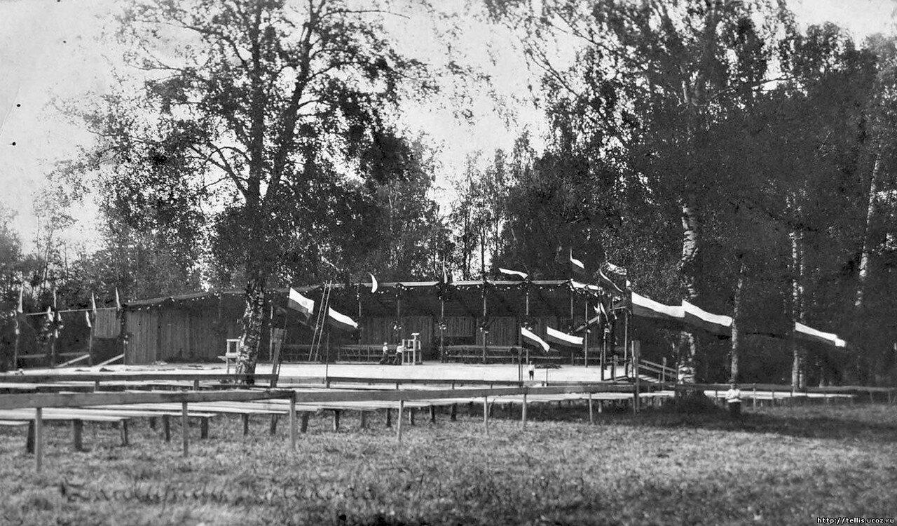 Сутгофский парк