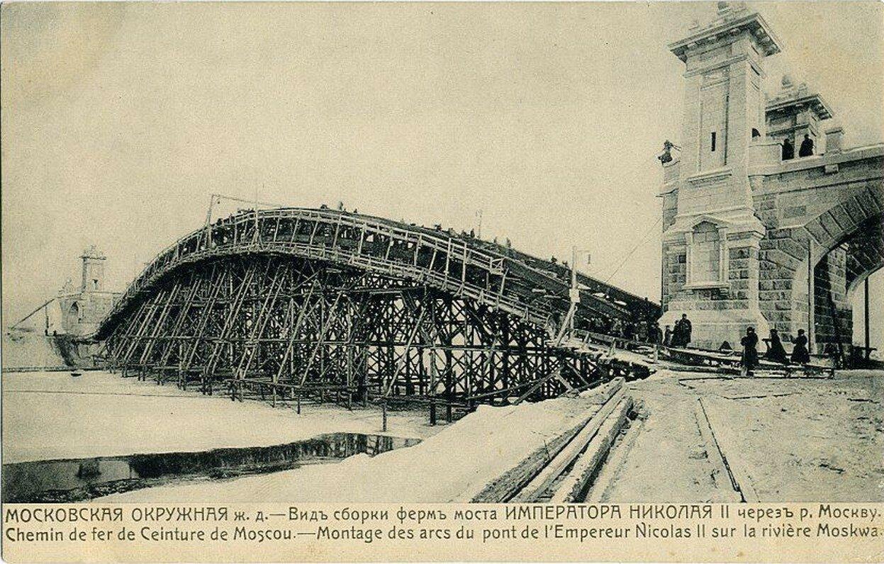Московская Окружная железная дорога. Вид сборки ферм моста императора Николая II через реку Москву