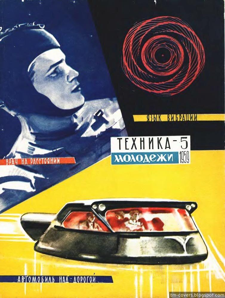 Техника — молодёжи, обложка, 1959 год №5