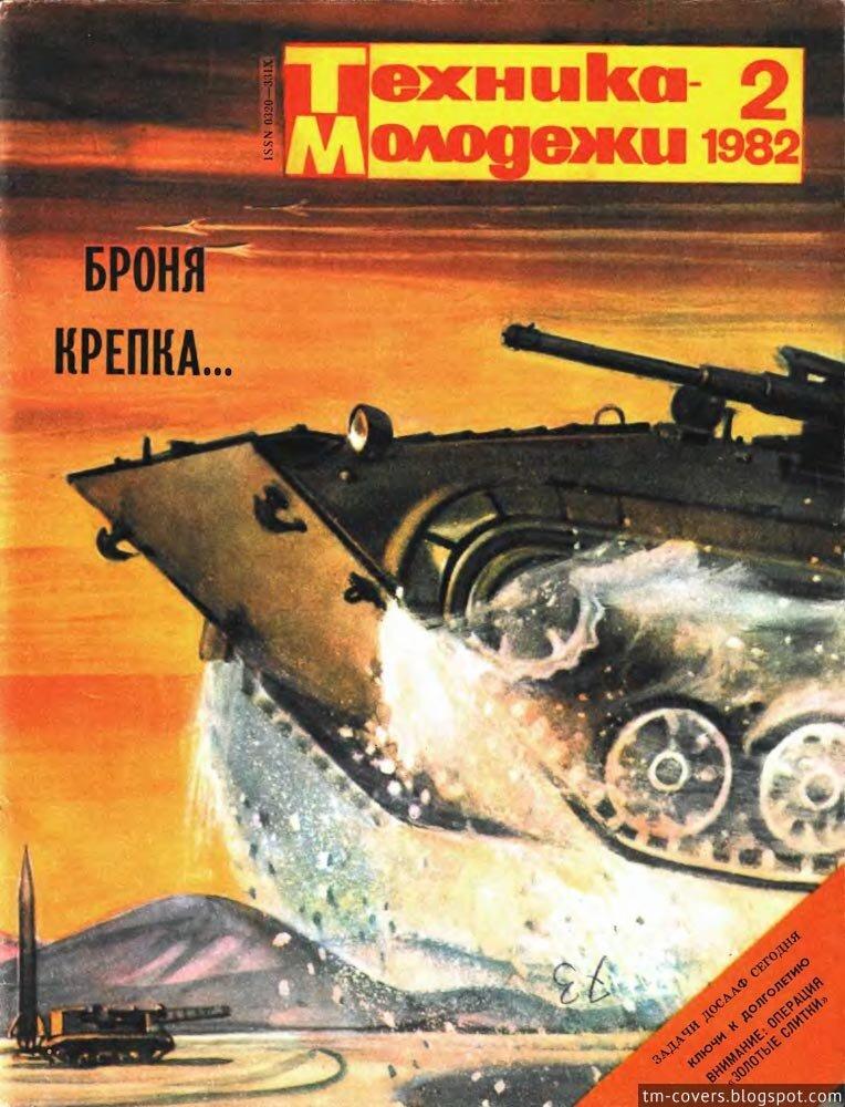 Техника — молодёжи обложка 1982 год №2