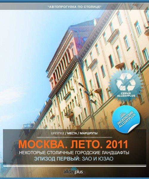 Московские ландшафты. Часть 1-я. Наш фотопробег по столице.