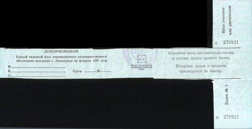 Продуктовые талоны и карточки 90-х годов. Ленинград, Санкт-Петербург.
