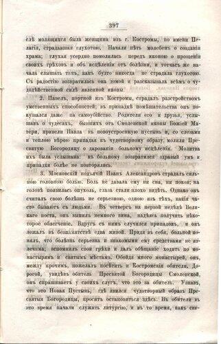 <a href='http://img-fotki.yandex.ru/get/4516/kostroma-archive.9/0_59429_97eb9fa9_orig.jpg'>Явление и чудеса Смоленской иконы Божией Матери, называемой Игрицкою</a>