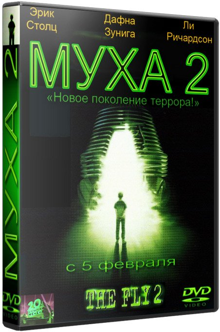 Муха 2 / The Fly II (1989/DVDRip)