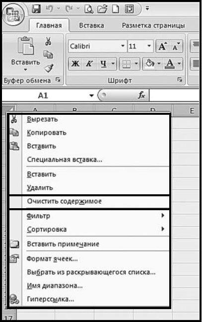 Как очистить содержимое листа Excel?