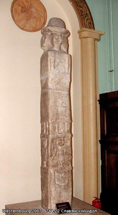 пляжи часто языческий идол славян в историческом музее являются неотъемлемой частью
