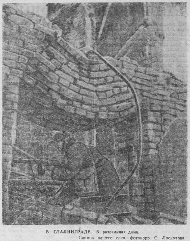 «Красная звезда», 13 ноября 1942 года, Сталинградская битва, сталинградская наука, битва за Сталинград
