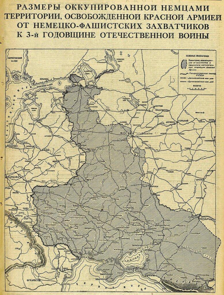 Размеры оккупированной немцами территории, освобожденной Красной Армией от немецко-фашистских захватчиков к 3-й годовщине Отечественной войны