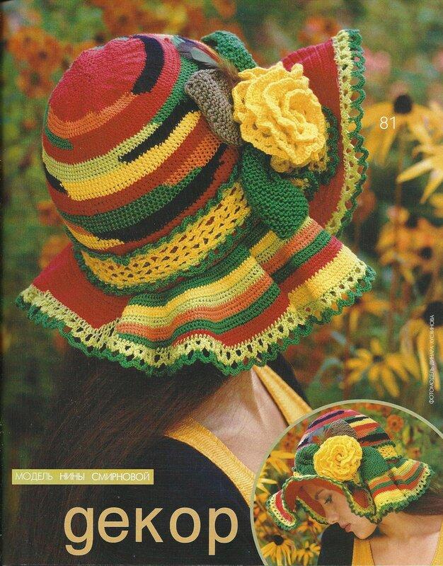 15.04.2011 07:23.  Яркая вязаная шляпка с мягкими полями украшена кокетливым цветком.  Автор: Administrator.