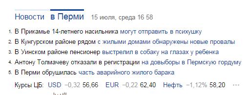 Яндекс Новости отказ в регистрации.png