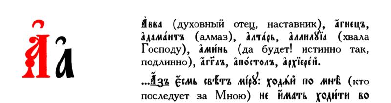 Церковнославянский алфавит с примерами текста