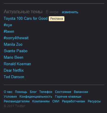 Русские хэштеги в твиттере