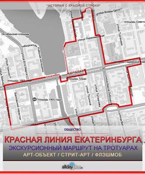 """Красная линия"". Туристический маршрут на тротуарах Екатеринбурга"