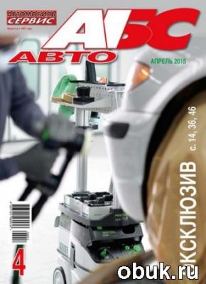 Журнал Автомобиль и Сервис №4 (апрель 2015)
