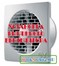 Книга Установка вытяжного вентилятора