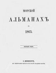 Морской альманах на 1865-1876 гг. (11 выпусков)
