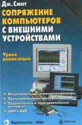 Книга Сопряжение компьютеров с внешними устройствами