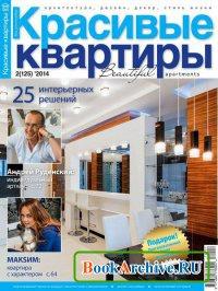 Журнал Красивые квартиры №2 (февраль 2014)